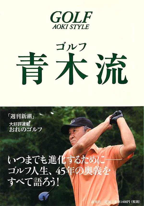 ゴルフ青木流